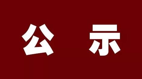 山东省优秀共产党员、优秀党务工作者拟推荐对象公示