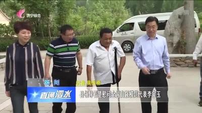 泗水县领导看望慰问全国自强模范代表李宝玉