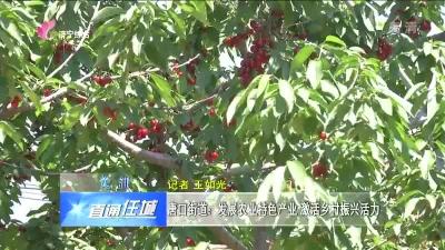 唐口街道:发展农业特色产业 激活乡村振兴活力