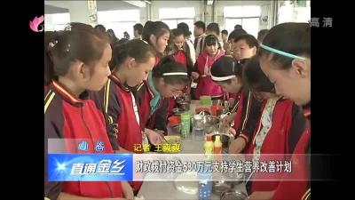 金乡县财政拨付资金530万元支持学生营养改善计划