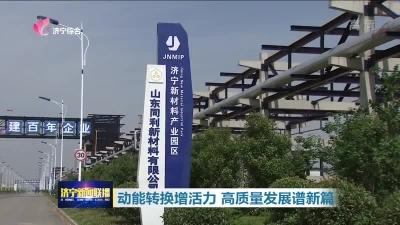 金乡打造新材料产业园 为动能转换增活力