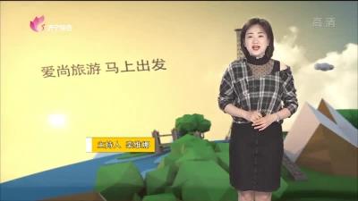爱尚旅游 — 20190606