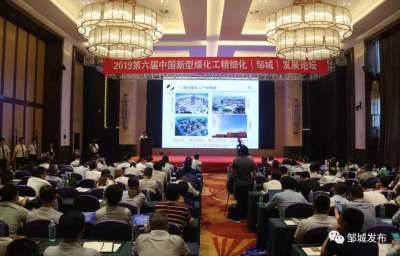 """邀请专家来号""""脉""""!助力邹城在煤化工产业上转型升级"""
