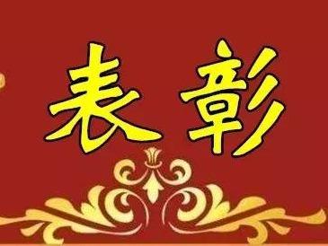 山东省优秀共产党员、党务工作者等拟表彰对象公示 看看济宁都有谁