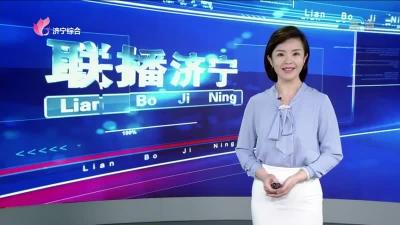 联播济宁-20190603