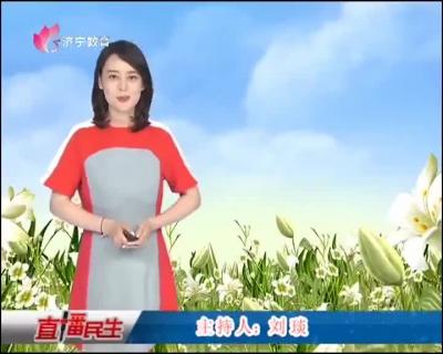民生氣象站-20190601
