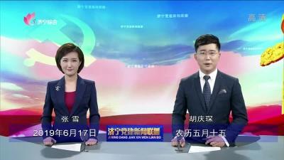 济宁党建新闻联播-20190617