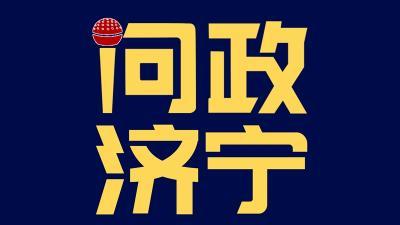 大型全媒体问政栏目《问政济宁》6月12日正式开播