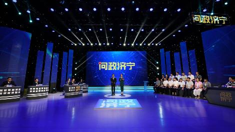济宁首档全媒体问政栏目《问政济宁》征集新闻线索