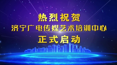 【回放】济宁广电传媒艺术培训中心启动仪式