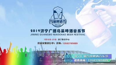 2019必威betway廣播鳥巢啤酒音樂節招商火爆進行中