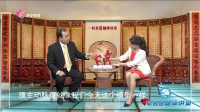 一院名医健康讲堂-20190601
