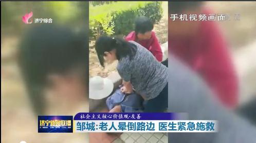 暖新闻|邹城一老人晕倒路边 路过医生紧急施救