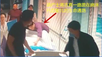 """感动!孕妇生产遇险  济宁医生""""跪救""""胎儿"""