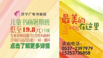济宁广电书画院暑期美术班紧急召令