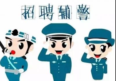 济宁市公安局高新区分局招聘辅警40人 7月7日报名截止