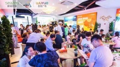 吾悅廣場城市展廳揭幕 悅啟太白湖新區繁華新時代