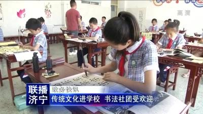 传统文化进学校 书法社团受欢迎