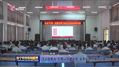 """汶上县举办""""灯塔-党建在线""""业务应用系统培训班"""