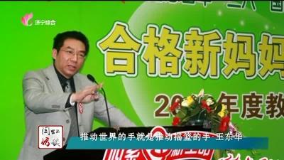 推动世界的手就是推动摇篮的手·王东华