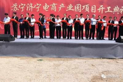 兖州苏宁电商产业园项目开工建设 明年投入运营