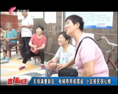 天圳滿意新區:電梯停用成擺設 小區居民很心煩