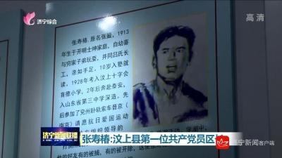 民族復興 烈士英雄譜|張壽椿:汶上縣第一位共產黨員區長