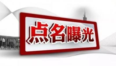 必威betway5名村幹部涉嫌嚴重違紀違法被立案審查調查