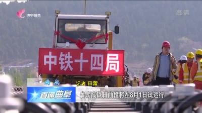 曲阜:魯南高鐵日曲段將在8月1日試運行