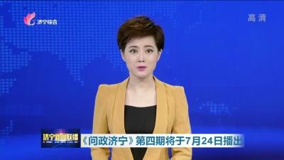 《问政济宁》第四期将于7月24日播出