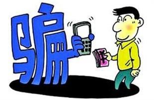 """网购手机付款后卖家玩""""消失""""  男子涉嫌诈骗被公诉"""