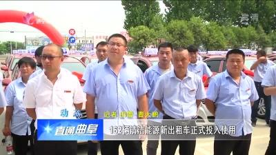 曲阜:162輛清潔能源新出租車正式投入使用