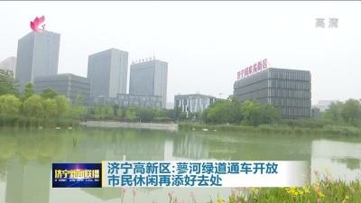 济宁高新区:蓼河绿道通车开放 市民休闲再添好去处