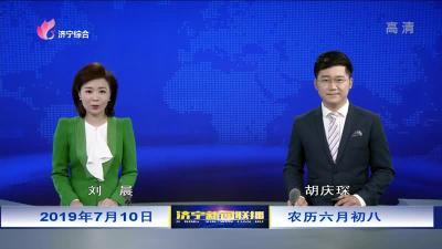 济宁新闻联播_20190710