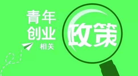 """3950万贷款额度  """"鲁青基准贷""""为青年创业""""贷""""来机遇"""