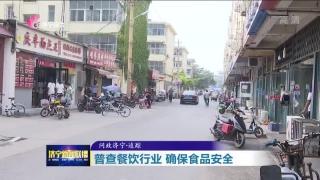 问政济宁·追踪|普查餐饮行业  确保食品安全