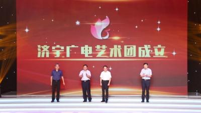 官宣 | 济宁广电艺术团今天成立啦!