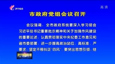 济宁市政府召开党组会议 集体学习领会习近平总书记重要批示精神