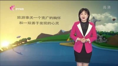 愛尚旅游 — 20190706