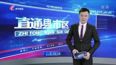 《直通縣市區 — 嘉祥、兗州》— 20190728