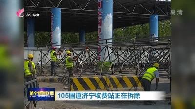国道105济宁收费站停止收费 正在拆除
