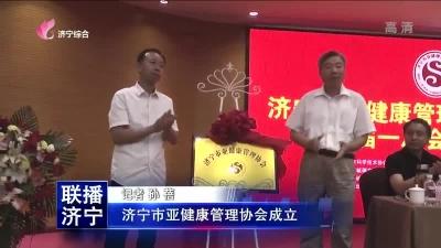 济宁市亚健康管理协会成立