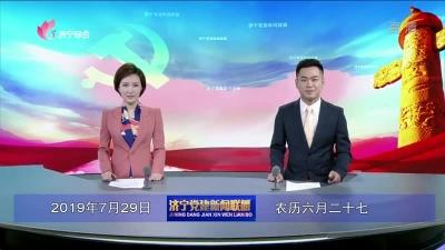 济宁党建新闻联播-20190729