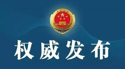 任城区检察院以涉嫌职务侵占罪依法对殷宪设决定拘留