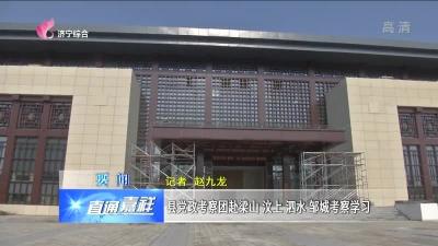 嘉祥县党政考察团赴梁山 汶上 泗水 邹城考察学习