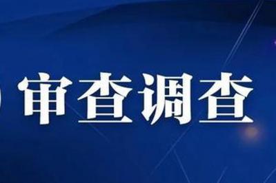广东湛江市委常委陈光祥涉嫌严重违纪违法被查