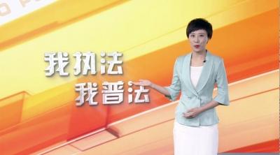 济宁广播电视台推出全媒体普法栏目《我执法我普法》