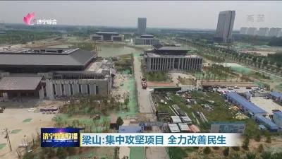 梁山县文化中心9月完工 梁山一中新校区9月交付使用