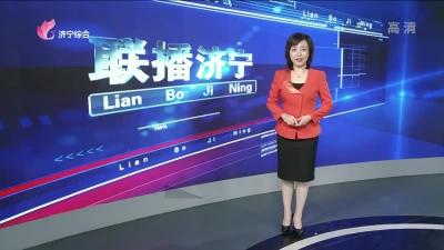 联播济宁—20190708