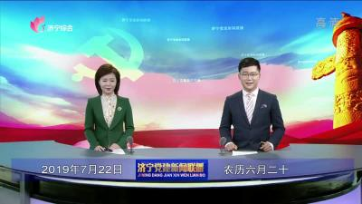 济宁党建新闻联播-20190722